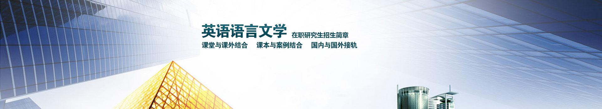 暨南大学外国语言学及应用语言学(翻译理论与实践方向)在职研究生招生简章
